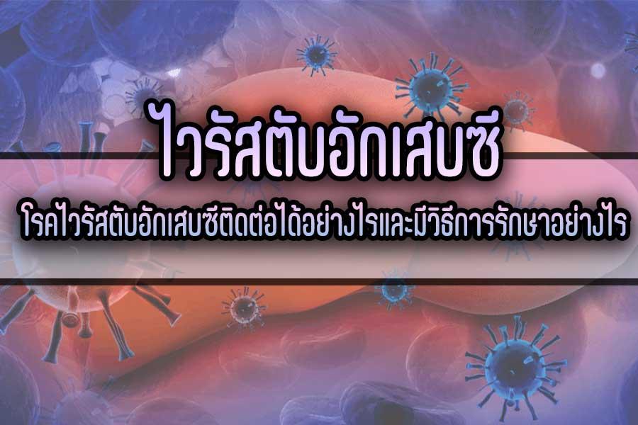 ไวรัสตับอักเสบซี